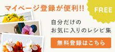 マイページ登録が便利!! FREE