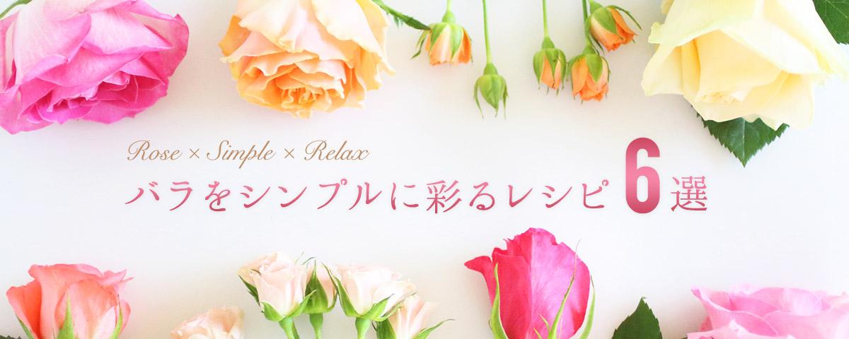 バラをシンプルに彩る