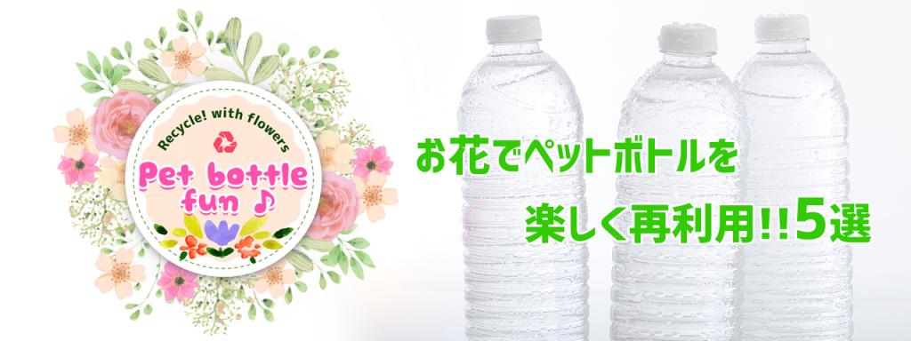お花でペットボトルを楽しく再利用!!