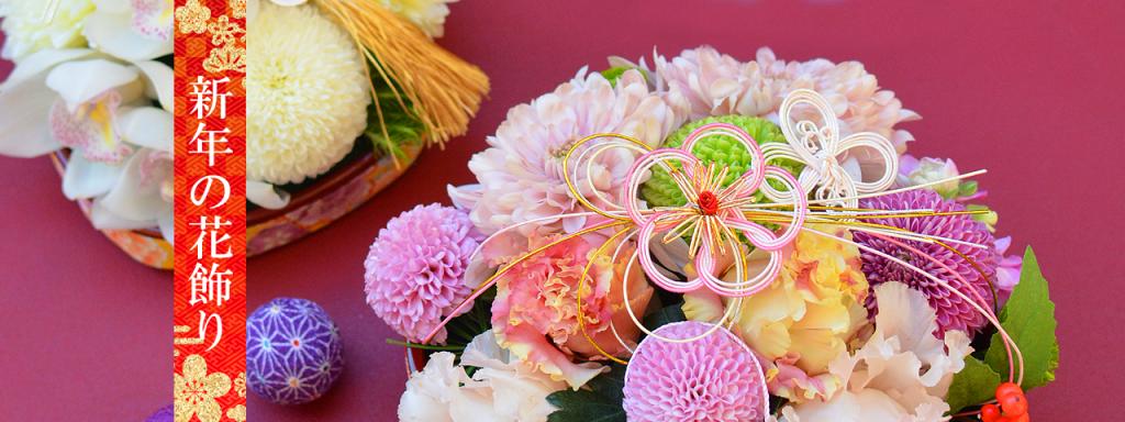 新年の花飾り