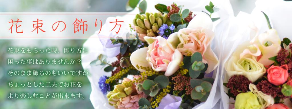 プレゼントでもらった花束の飾り方