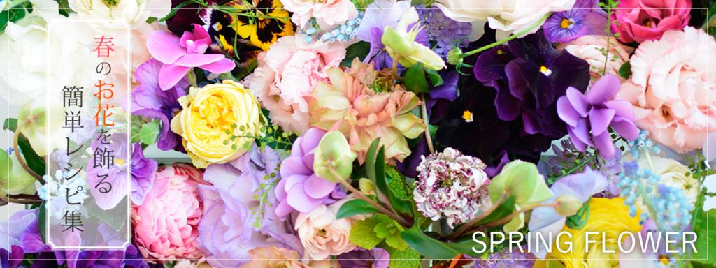 春のお花特集バーナー