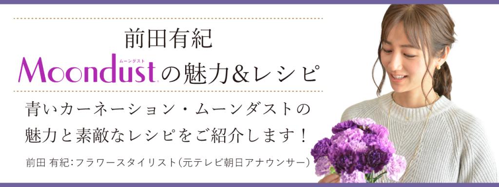 前田有紀さんによるムーンダストの魅力&レシピ