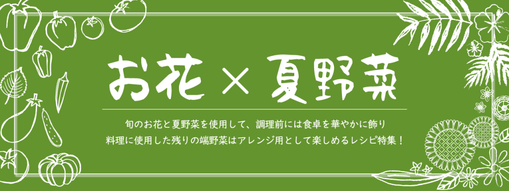 お花×夏野菜バナー