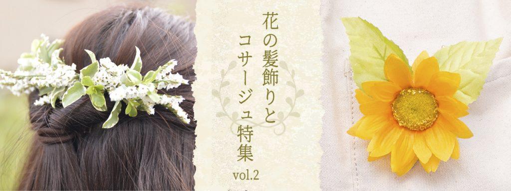 花の髪飾りとコサージュバナー2
