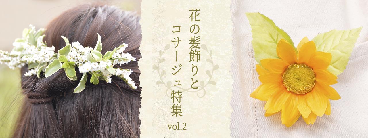 花の髪飾りとコサージュ特集