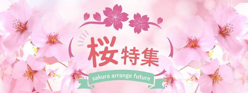 桜特集バナー