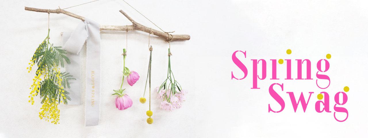 春のスワッグ特集
