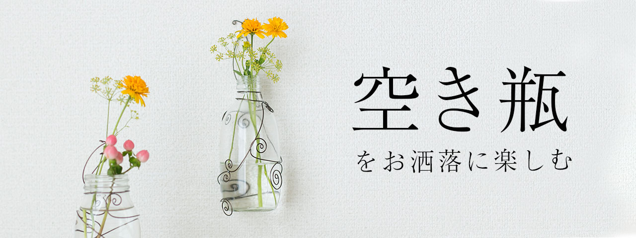 空き瓶をお洒落に飾る特集
