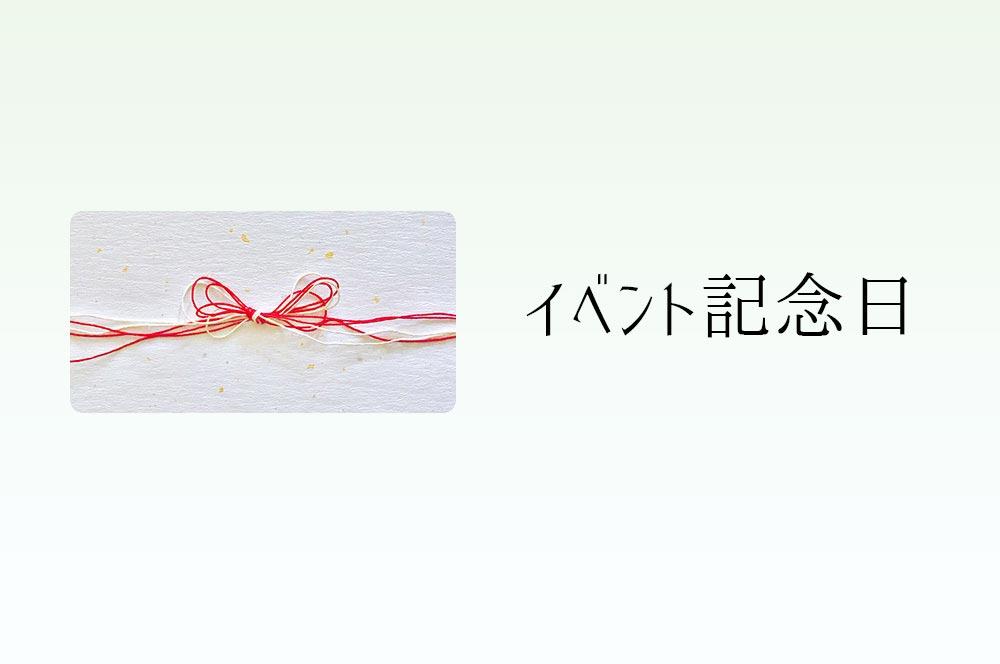 イベント・記念日